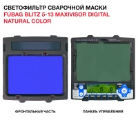 Маска сварщика Fubag BLITZ 5-13 MaxiVisor Digital Natural Color